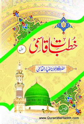 Khutbat e Qasmi 5 Vols, خطبات قاسمی, مولانا ضیاء القاسمی
