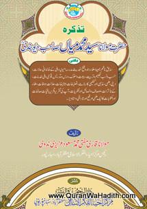 Tazkirah Maulana Syed Muhammad Mian – تذکرہ مولانا سید محمد میاں