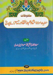 Malfoozat Maulana Shah Abdul Qadir Raipuri