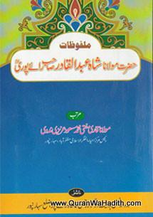 Malfoozat Maulana Shah Abdul Qadir Raipuri – ملفوظات حضرت مولانا شاہ عبد القادر رائے پوری