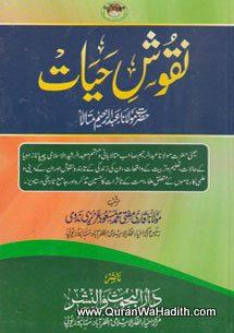 Naqoosh e Hayat Hazrat Maulana Abdur Raheem Motala