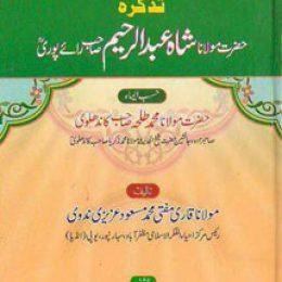 Tazkirah Hazrat Maulana Shah Abdur Rahim Raipuri