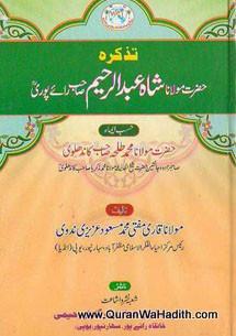 Tazkirah Hazrat Maulana Shah Abdur Rahim Raipuri – تذکرہ مولانا عبد الرحیم رائے پوری