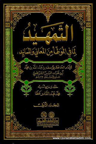 التمهيد لما في الموطأ من المعاني والأسانيد – 11 جلد – At Tamhid Lima Fil Muwatta