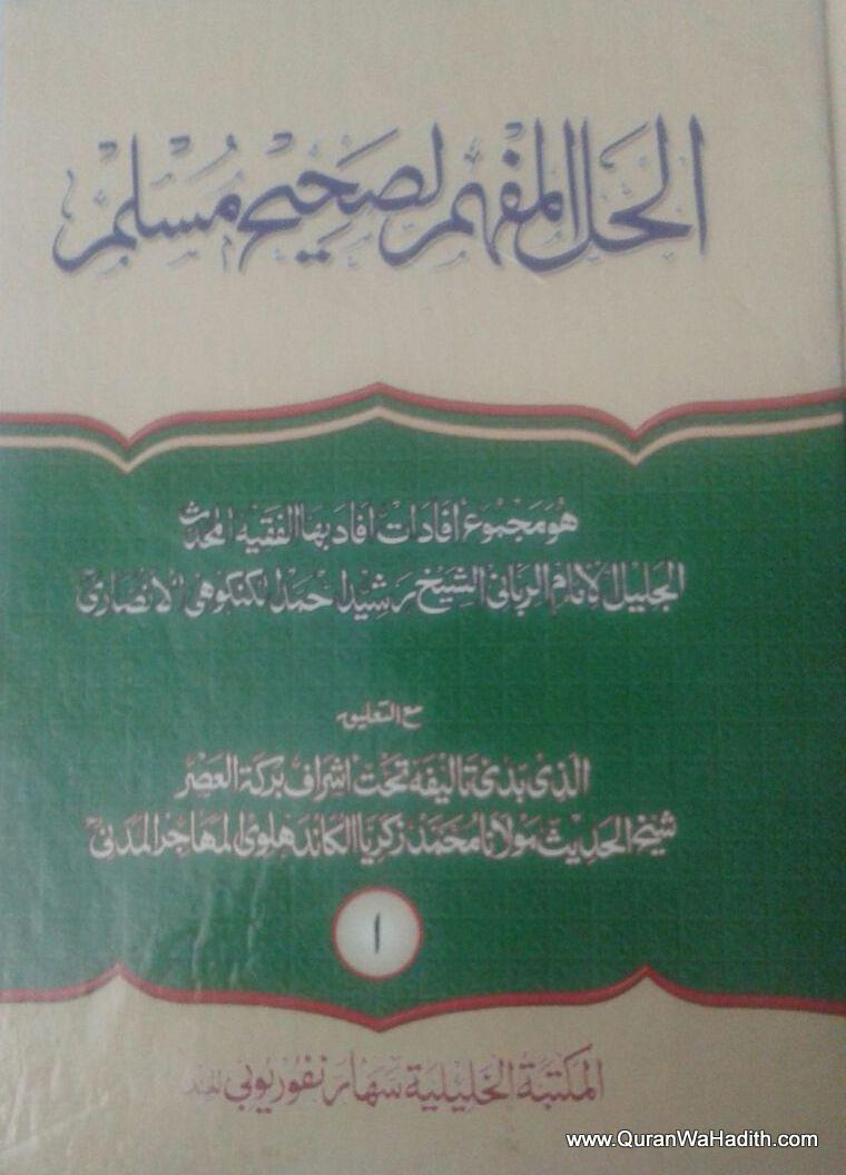 Hallul Mafhoom Li Sahih Muslim, 3 Vols, الحل المفهم لصحيح مسلم,