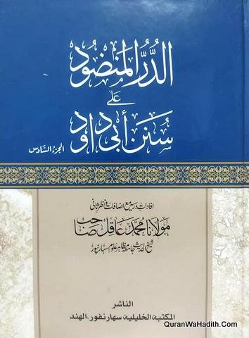 Al Dur Al Manzood Ala Sunan Abi Dawood Urdu, 6 Vols, الدر المنضود علی سنن ابی داود اردو