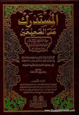 المستدرك على الصحيحين – 5 جلد – Al Mustadrak Alaa Al Sahihain