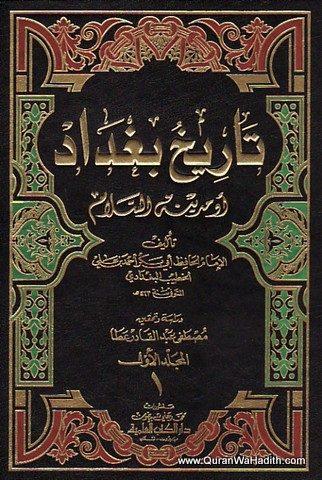 تاريخ بغداد أو مدينة السلام