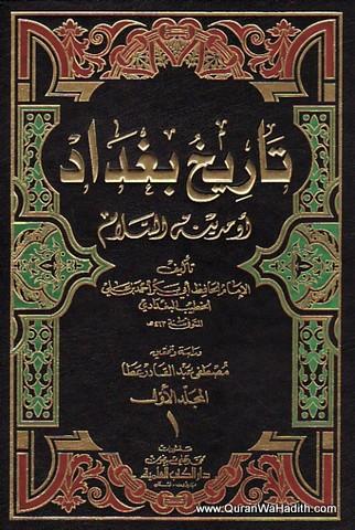 تاريخ بغداد أو مدينة السلام – 21 جلد – Tarikh Baghdad Aw Madinat Al Salam