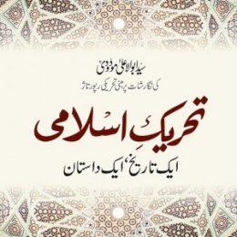 Tahreek Islami Ek Tareekh Ek Dastan