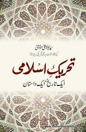 Tahreek Islami Ek Tareekh Ek Dastan – تحریک اسلامی ایک تاریخ ایک داستان