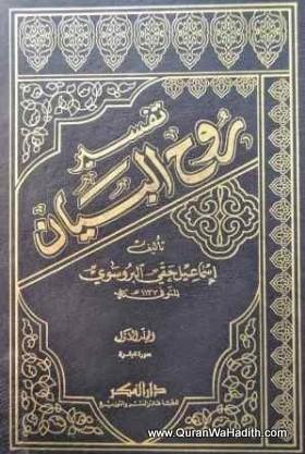 Tafseer Roohul Bayan, 10 Vols, تفسير روح البيان