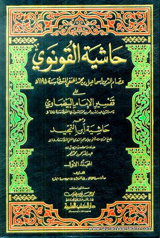 Hashiya Al Qunuwi, 20 Vols, حاشية القونوي على تفسير البيضاوي ومعه حاشية ابن التمجيد