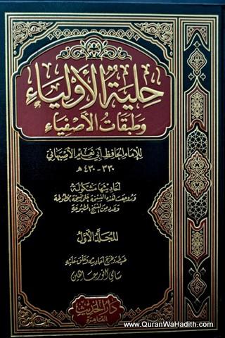 حلية الأولياء وطبقات الأصفياء – 8 جلد – Hilyatul Awliya Wa Tabaqat Al Asfiya