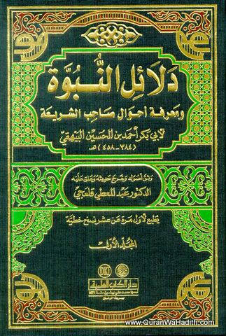 دلائل النبوة ومعرفة أحوال صاحب الشريعة – 7 جلد, Dalail Un Nubuwwah