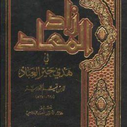 زاد المعاد في هدي خير العباد