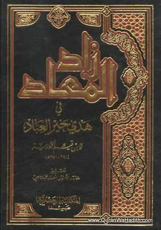 زاد المعاد في هدي خير العباد -9 جلد – Zad Al Maad