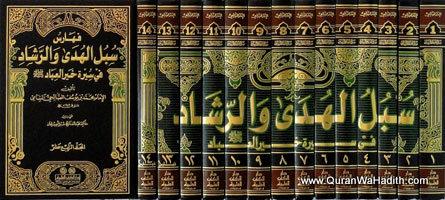 سبل الهدى والرشاد في سيرة خير العباد