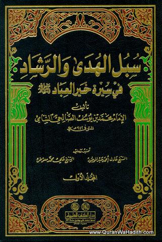 سبل الهدى والرشاد في سيرة خير العباد – 13 جلد – Subul Al Huda Wa Al Rashad