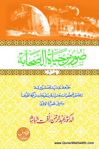 Suwar Min Hayatus Sahaba – صور من حياة الصحابة