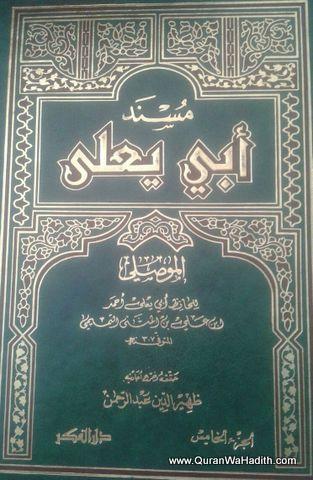 مسند أبي يعلى الموصلي – 5 جلد – Musnad Abu Yala Al Musli