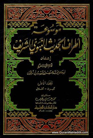 موسوعة أطراف الحديث النبوي الشريف – 11 جلد – Mosuah Atraf Al Hadith Al Nabwi Al Sharif