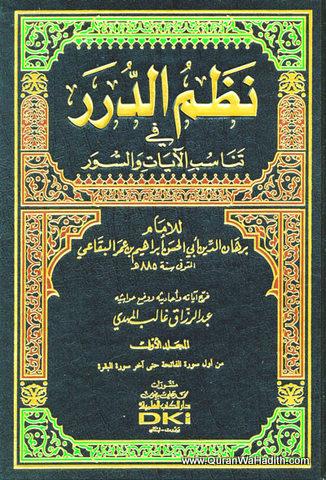 نظم الدرر في تناسب الآيات والسور – 8 جلد – Nazm al Durar