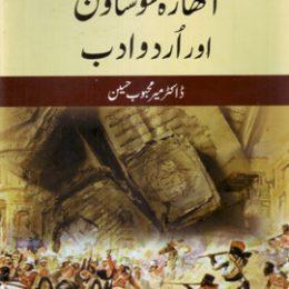 1857 Aur Urdu Adab