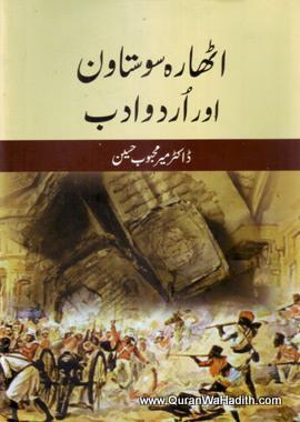 1857 Aur Urdu Adab – ١٨٥٧ اور اردو ادب