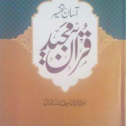 Aasan Tafseer Quran