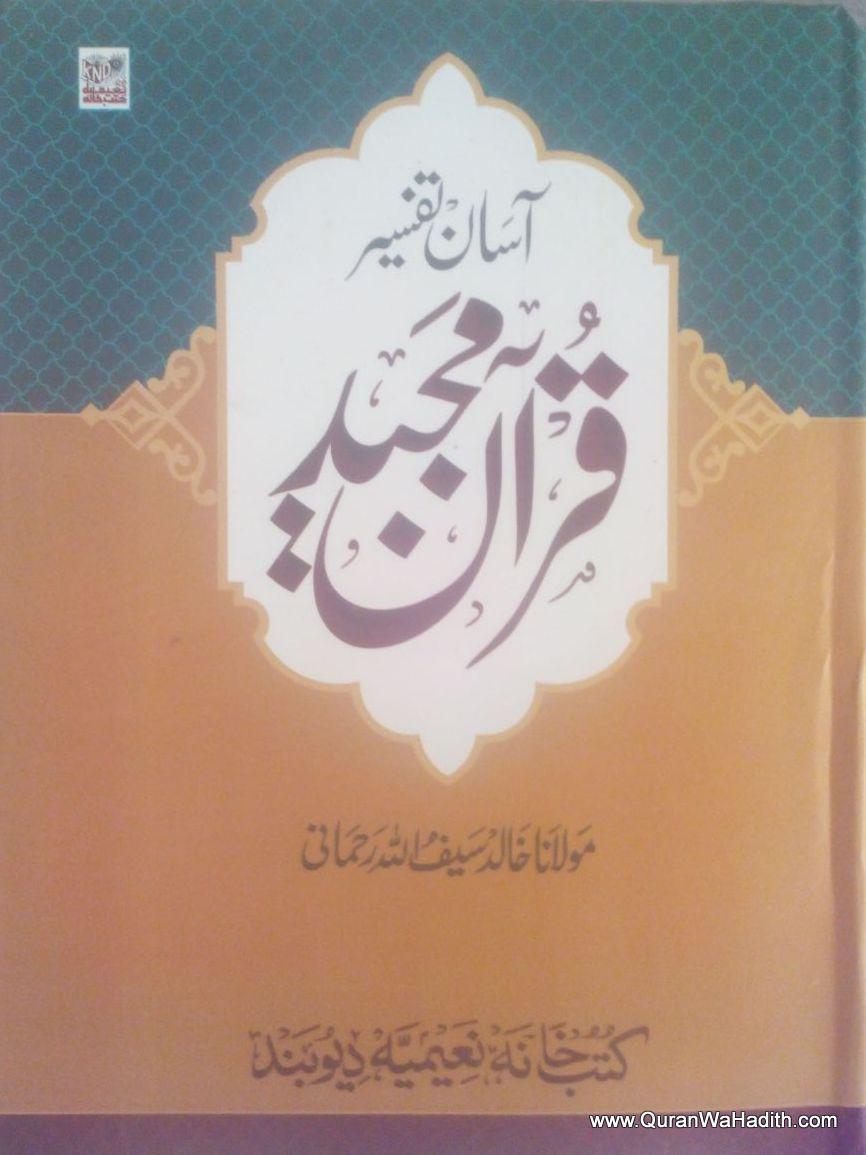 Aasan Tafseer Quran, 2 Vols, آسان تفسیر قرآن