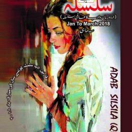 Adab Silsila Magazine