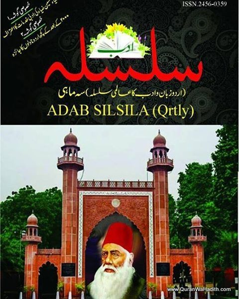 Adab Silsila