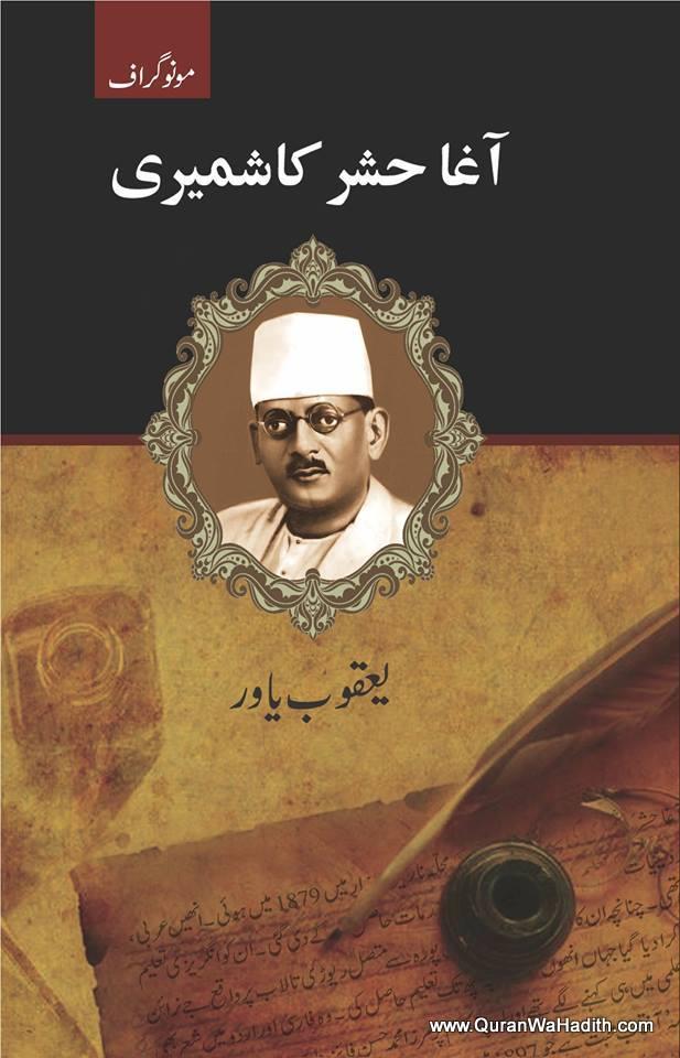 Agha Hashar Kashmiri Monograph, آغا حشر کاشمیری مونوگراف