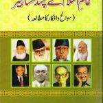 Alam e Islam Ke Chand Mashahir