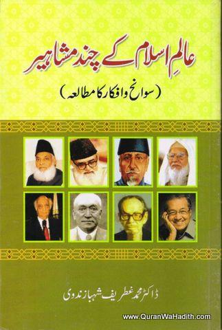 Alam e Islam Ke Chand Mashahir, عالم اسلام کے چند مشاہیر
