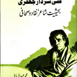 Ali Sardar Jafri Ba Haisiyat Shair Naqqad wa Sahaf