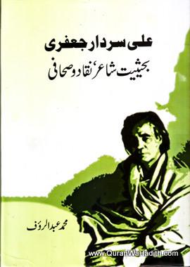 Ali Sardar Jafri Ba Haisiyat Shair Naqqad wa Sahafi – علی سردار جعفری