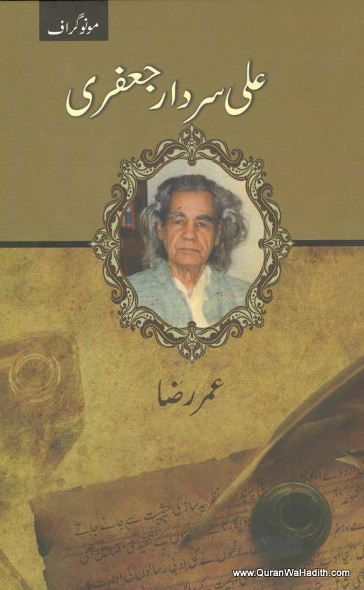 Ali Sardar Jafri Monograph – علی سردار جعفری مونوگراف