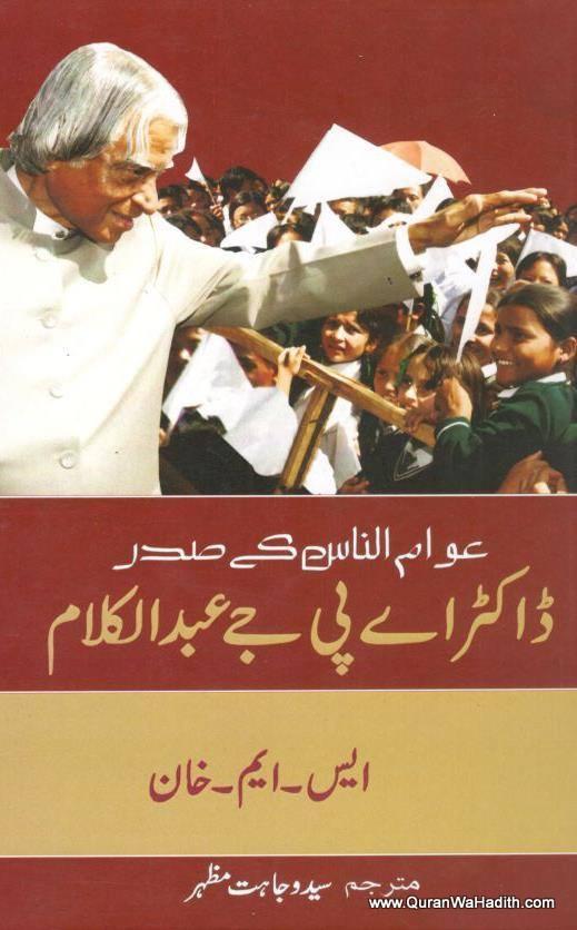 Awam un Nas Ke Sadar Dr APJ Abdul Kalam – عوام النّاس کے صدر