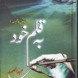 Ba Qalam Khud