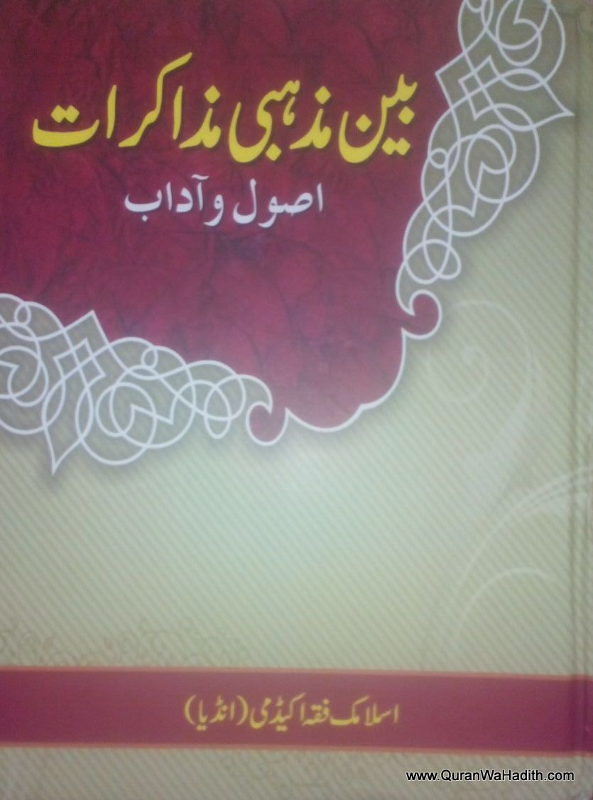 Bain Mazhabi Muzakarat Usool Wa Adab – بین مذہبی مذاکرات اصول وآداب