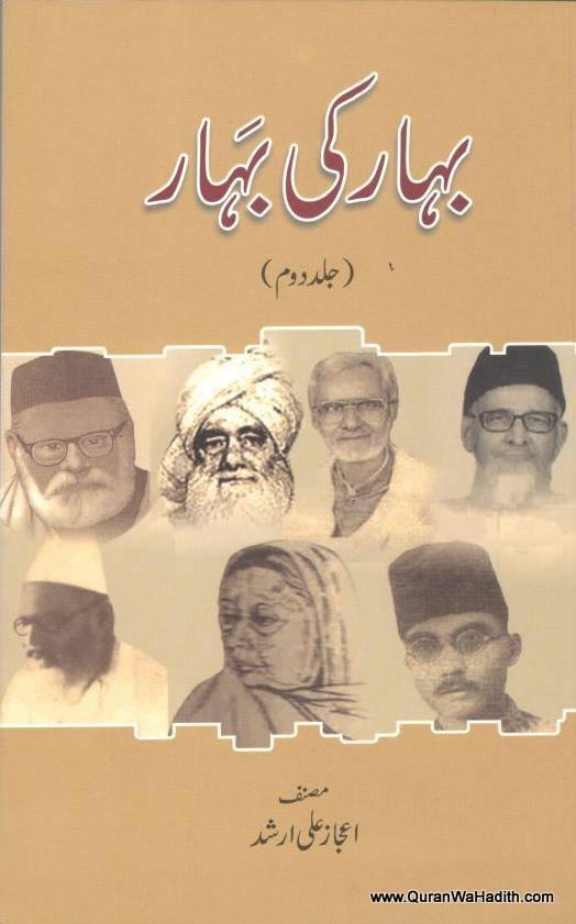 Bihar Ki Bahar – بِہار کی بہار