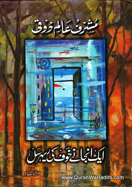 Ek Anjane Khauf Ki Rehearsal – ایک انجانے خوف کی ریہرسل
