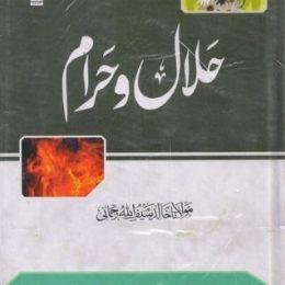 Halal Wa Haram