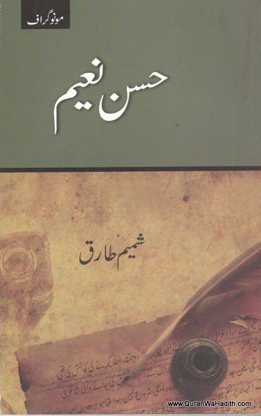 Hasan Naeem Monograph – حسن نعیم مونوگراف