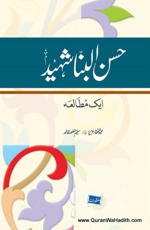 Hasanul Banna Shaheed – حسن البنا شهید