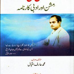 Ibn Safi Mission Aur Adabi Karnama