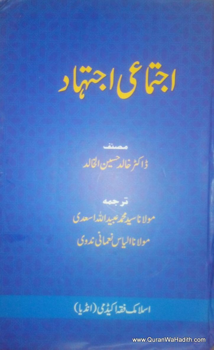 Ijtamai Ijtihad – اجتماعی اجتہاد