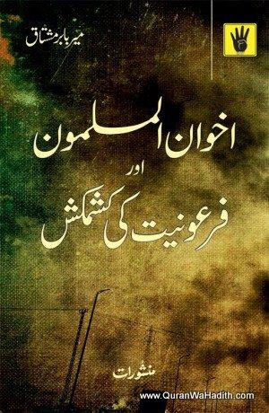 Ikhwan ul Muslimoon Aur Firauniyat Ki Kashmakash
